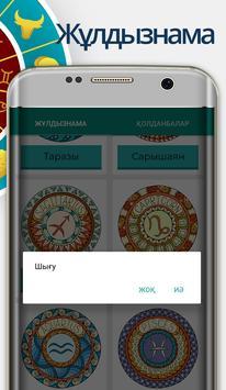 Жұлдызнама screenshot 15