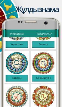 Жұлдызнама screenshot 1