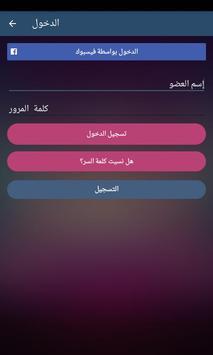 قصص رعب و جن screenshot 4
