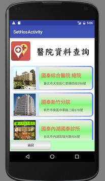 醫療應診服務 apk screenshot