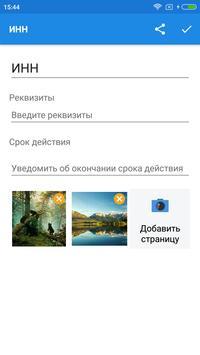 Домашний архив - документы apk screenshot