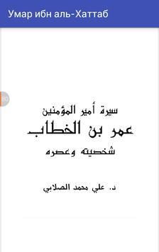 Умар ибн аль-Хаттаб apk screenshot