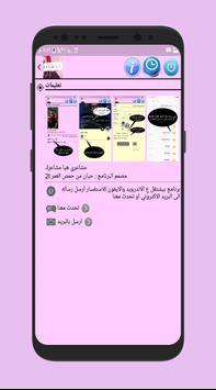 دردشات screenshot 5