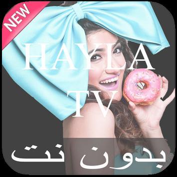 جديد هيلا فيديو Hayla Tv. poster