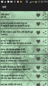 Hindi Messages apk screenshot