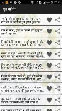 Love Messages Free apk screenshot
