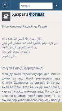 Хазрати Фотима poster