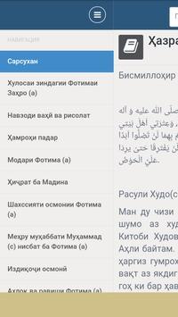 Хазрати Фотима screenshot 2