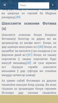 Хазрати Фотима screenshot 3
