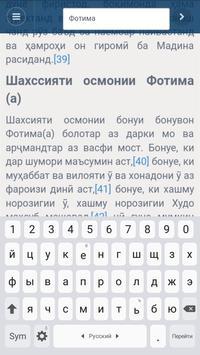 Хазрати Фотима screenshot 4
