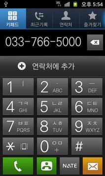 원주콜택시 apk screenshot