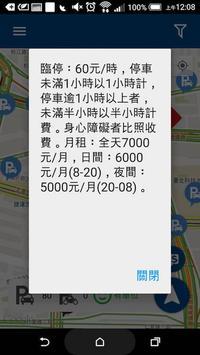 開車吧 台北 screenshot 1