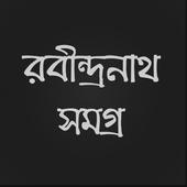 রবীন্দ্রনাথ সমগ্র icon