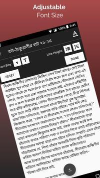 রবীন্দ্রনাথ সমগ্র screenshot 4