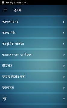রবীন্দ্রনাথ সমগ্র apk screenshot