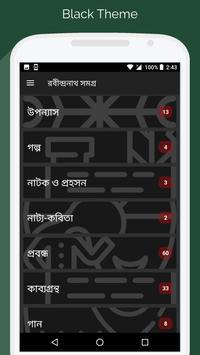 রবীন্দ্রনাথ সমগ্র screenshot 7