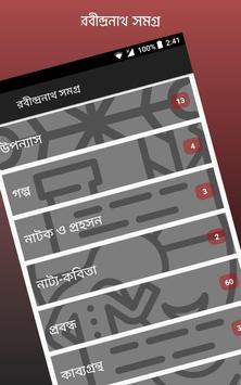 রবীন্দ্রনাথ সমগ্র screenshot 8