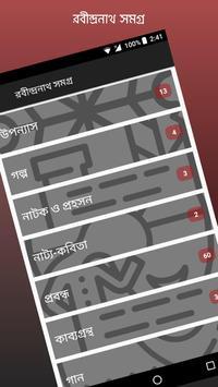 রবীন্দ্রনাথ সমগ্র poster