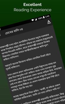 রবীন্দ্রনাথ সমগ্র screenshot 13