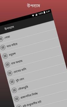 রবীন্দ্রনাথ সমগ্র screenshot 10