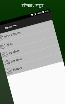 রবীন্দ্রনাথ সমগ্র screenshot 11