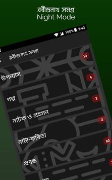 রবীন্দ্রনাথ সমগ্র screenshot 15