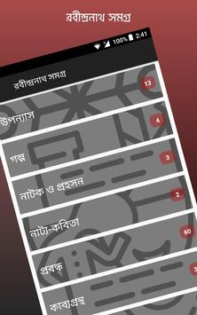 রবীন্দ্রনাথ সমগ্র screenshot 16