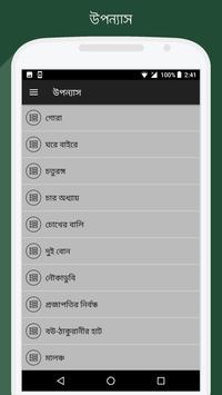 রবীন্দ্রনাথ সমগ্র screenshot 1