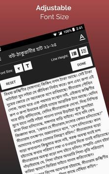 রবীন্দ্রনাথ সমগ্র screenshot 20