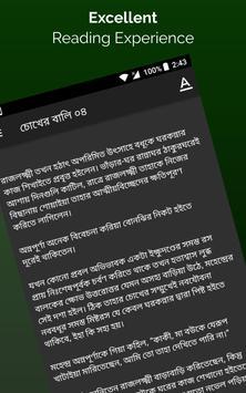 রবীন্দ্রনাথ সমগ্র screenshot 21