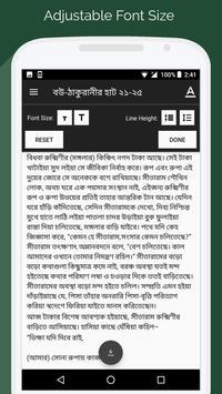 রবীন্দ্রনাথ সমগ্র screenshot 2