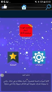 حشيان الهدرة ستاتيات فيسبوك gjam screenshot 3