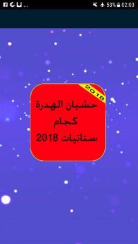 حشيان الهدرة ستاتيات فيسبوك gjam poster