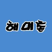 해미촌 icon