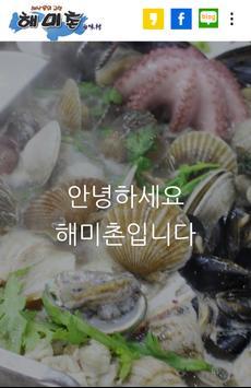 해미촌 apk screenshot
