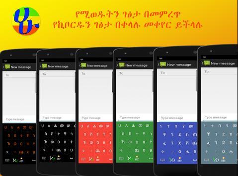 HaHu Amharic Keyboard apk स्क्रीनशॉट