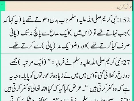 Sahih Bukhari - Urdu for Android - APK Download