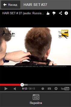 HAIR SET apk screenshot