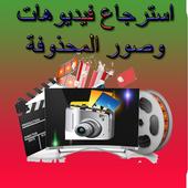 استرجاع فيديوهات وصور المحذوفة icon