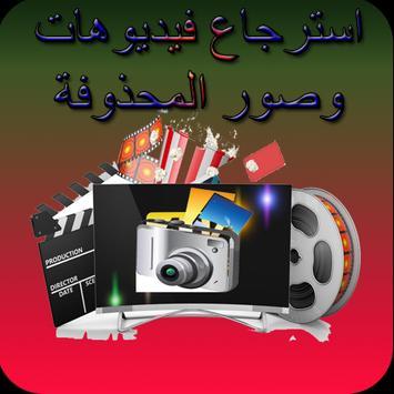 استرجاع فيديوهات وصور المحذوفة apk screenshot