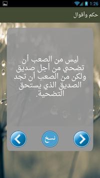 حالات واتس اب screenshot 6