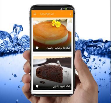 حلويات رمضان screenshot 5