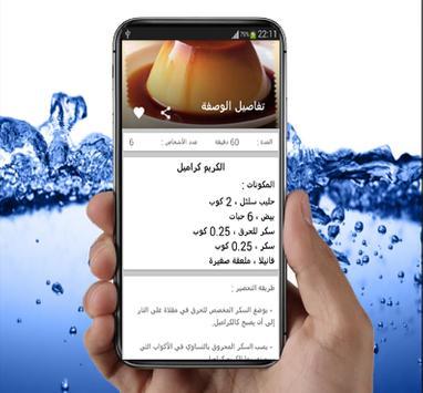 حلويات رمضان screenshot 9