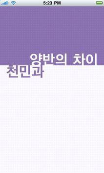 [예절] 천민과 양반의 차이 poster
