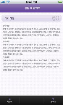 [예절] 천민과 양반의 차이 apk screenshot