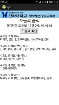 한라대학교 정보통신방송공학부 apk screenshot