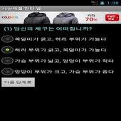 사상 체질 진단 앱 icon