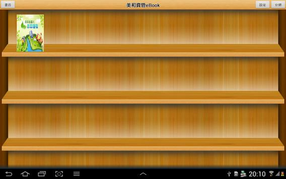 美和資管eBook apk screenshot