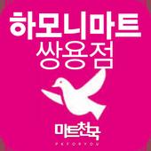 하모니마트 쌍용점 icon