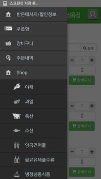 하모니마트 쌍용점 screenshot 1